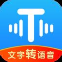 文字转语音工具免费版v1.3.4