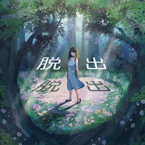 逃脱游戏:神秘森林游戏苹果版v1.0.2
