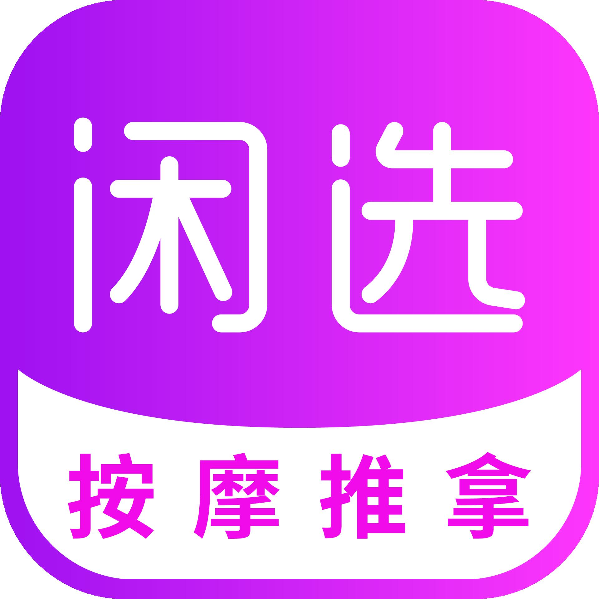 闲选官方版v2.2.6