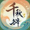 千秋辞手游正式版v1.8.0