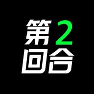 第二回合闲置潮品二手交易平台v1.3.36