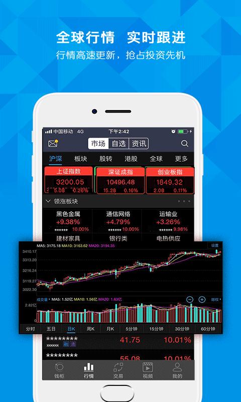 世纪证券小薇交易版v1.03.106截图3