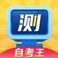 普通话测试自考王官方版v1.0.0