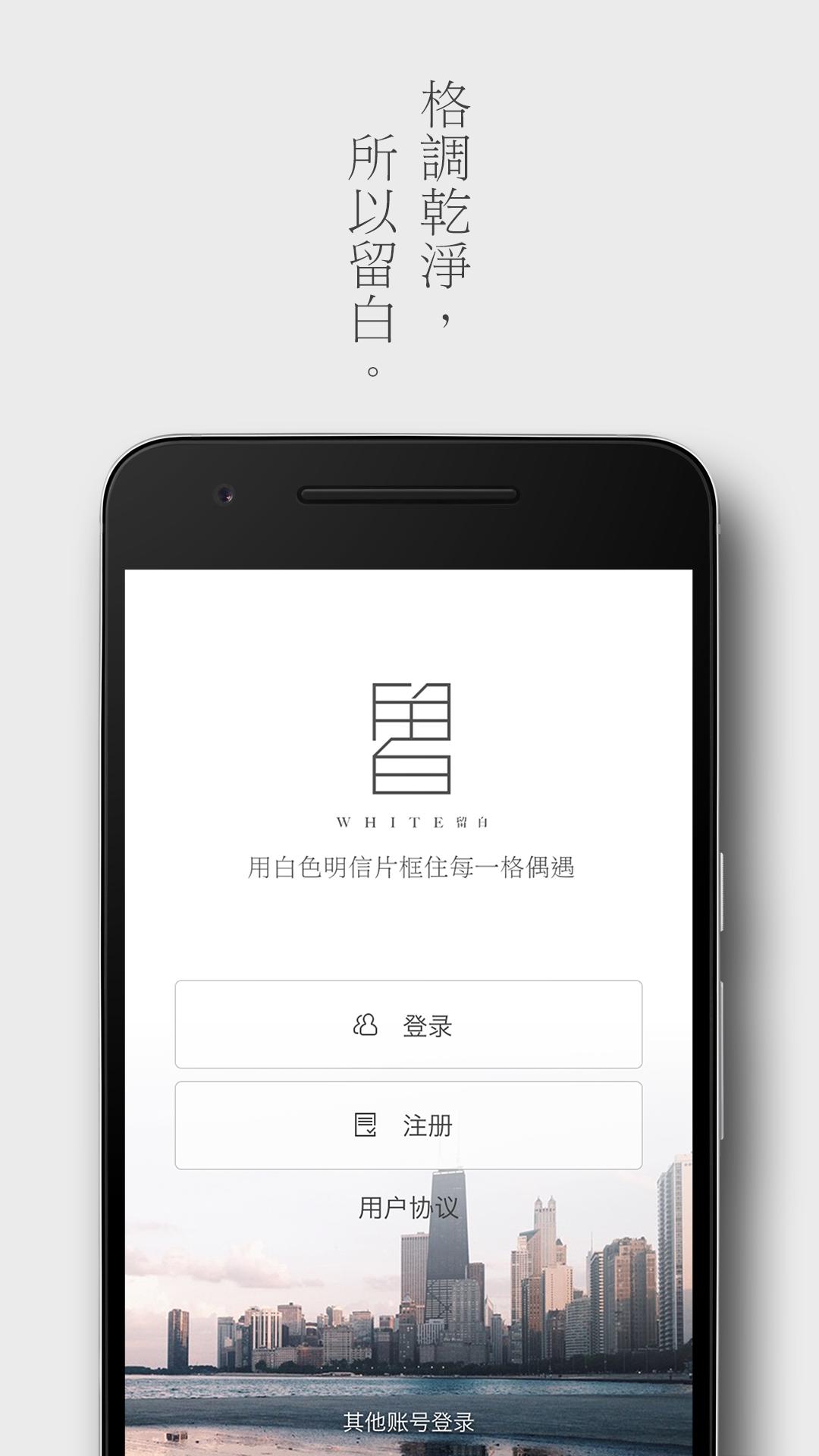 留白app下载v1.3.2截图4