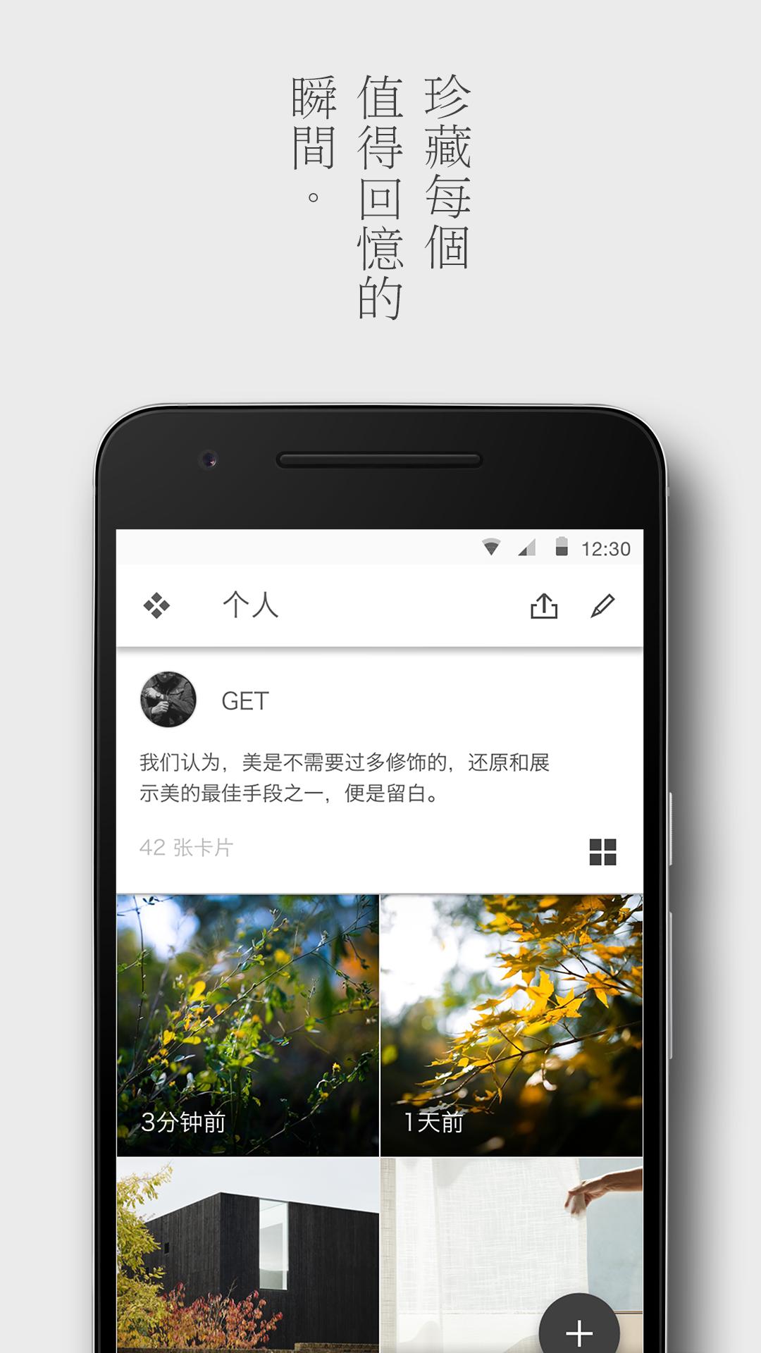 留白app下载v1.3.2截图1