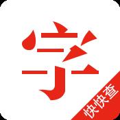 快快查汉语字典app下载v4.3.0