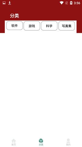 沉迷岛软件商城v1.0截图2