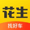 花生找车官方版v1.1.6