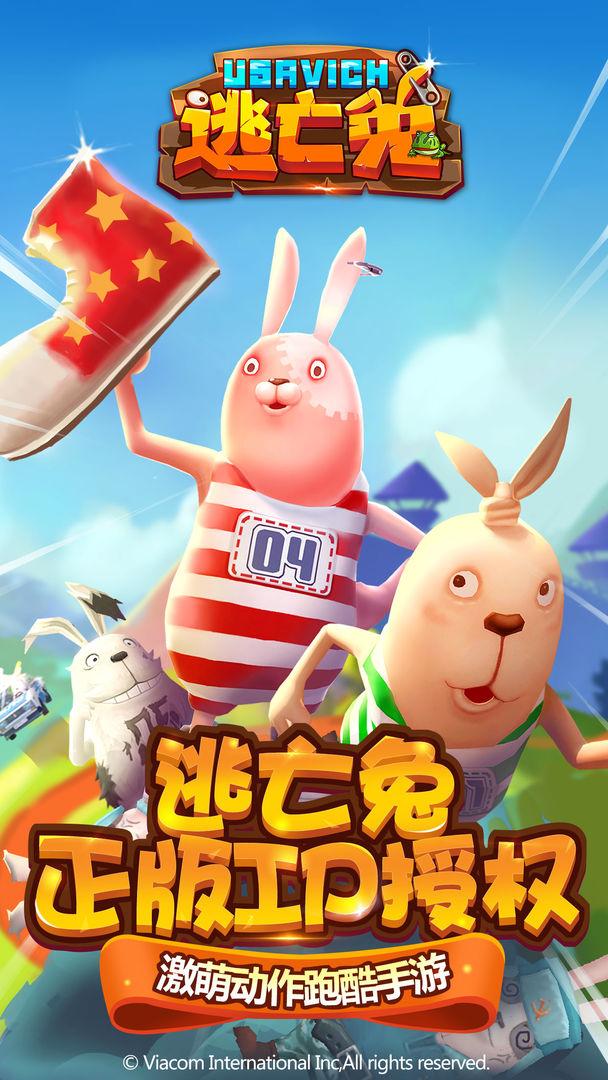 逃亡兔正式版v1.1.4截图1
