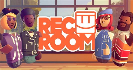 Rec Room最新版v20210820