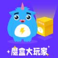 魔盒大玩家盲盒购物v1.0.2