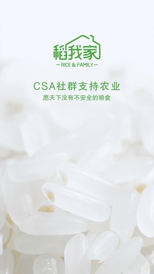 稻我家农副产品购物v1.7.8截图0