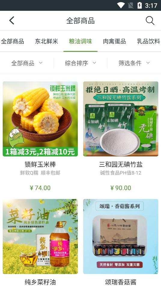 稻我家农副产品购物v1.7.8截图3