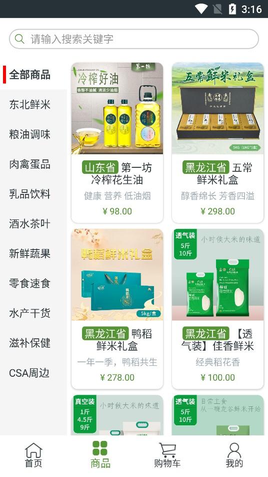 稻我家农副产品购物v1.7.8截图2