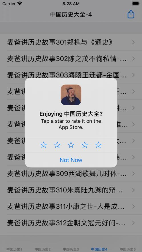 中国大历史故事手机版下载