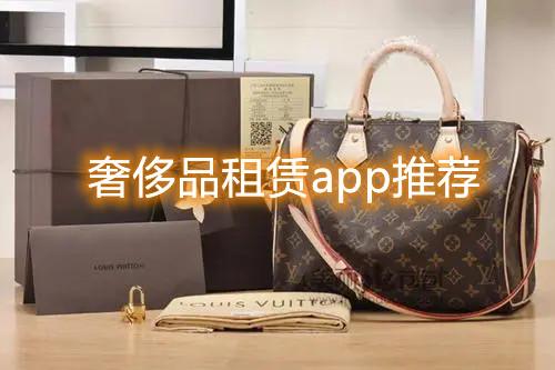 奢侈品租赁app排行推荐-奢侈品租赁app哪个好