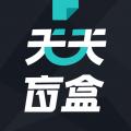 天天盲盒0元购iphone12v1.0.0