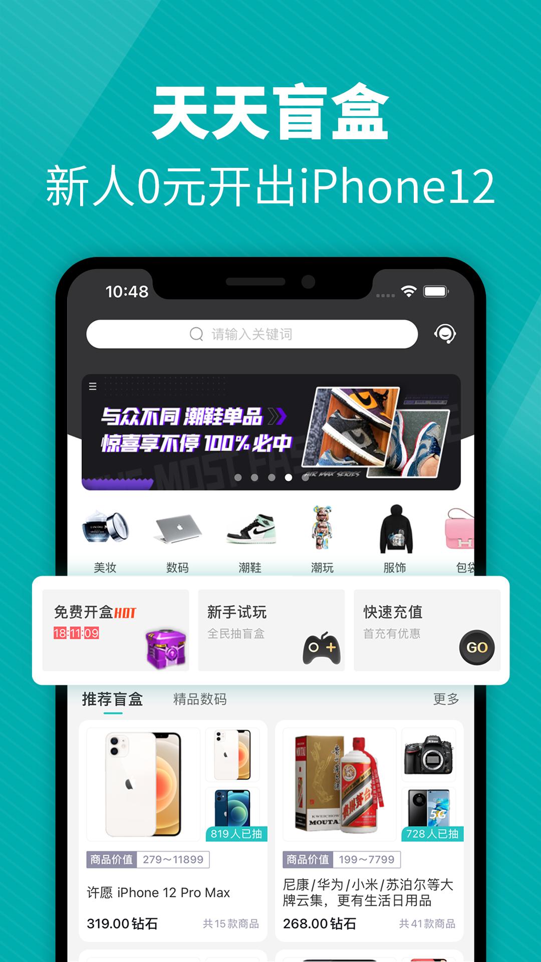 天天盲盒0元购iphone12v1.0.0截图2