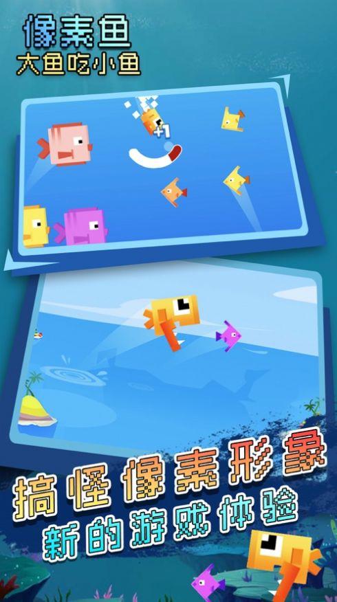 大鱼吃小鱼像素生存小游戏手机版v1.0截图0
