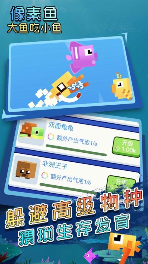 大鱼吃小鱼像素生存小游戏手机版v1.0截图1
