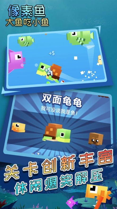 大鱼吃小鱼像素生存小游戏手机版v1.0截图2