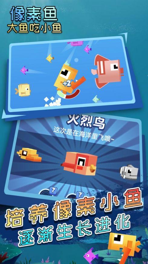 大鱼吃小鱼像素生存小游戏手机版v1.0截图3