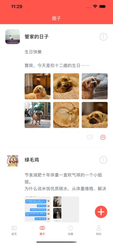 小馋菜谱苹果版v1.0截图1