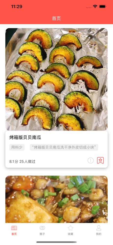 小馋菜谱苹果版v1.0截图4