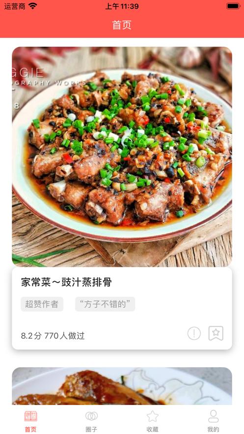 小馋菜谱苹果版v1.0截图3