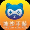 冰沙手游appv0.7.6