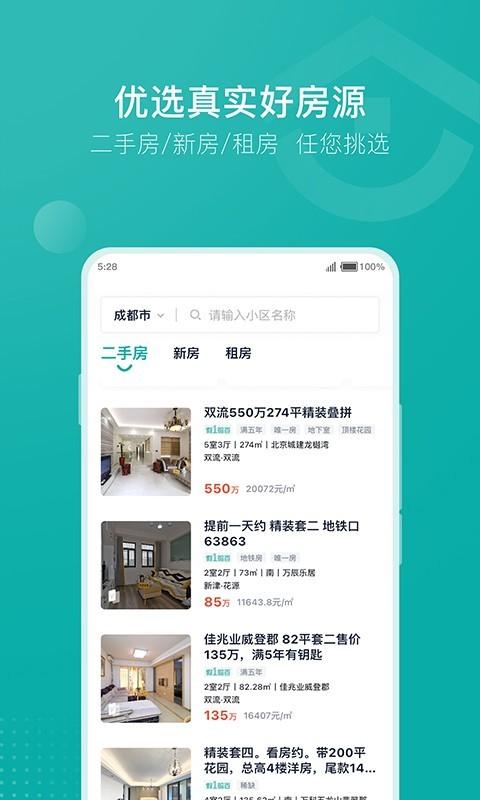 安家GO手机版v1.2.9截图3