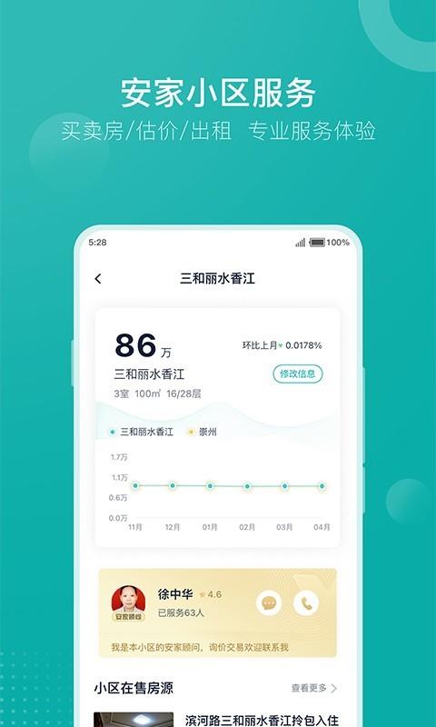 安家GO手机版v1.2.9截图1