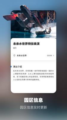 北京环球度假区官网版v2.0截图1