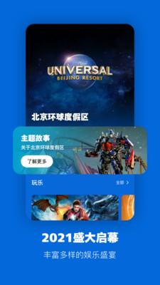 北京环球度假区官网版v2.0截图3