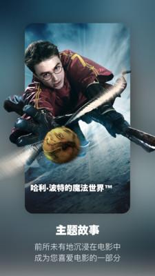 北京环球度假区官网版v2.0截图0
