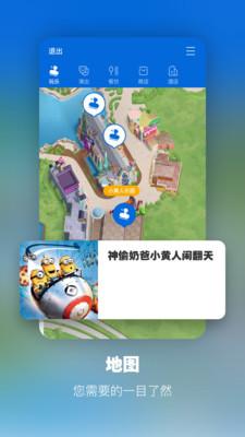 北京环球度假区官网版v2.0截图2