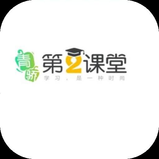 青骄第二课堂官网版v1.0