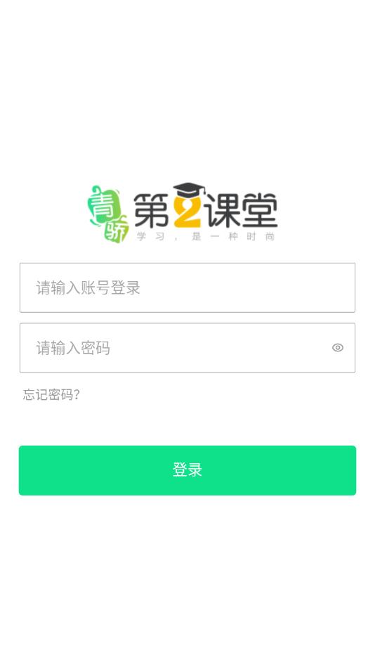 青骄第二课堂官网版v1.0截图0