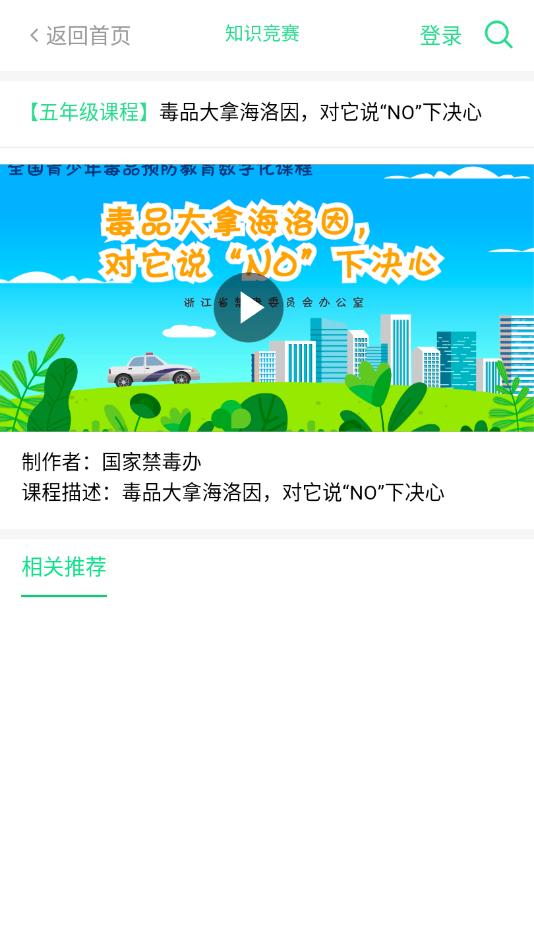 青骄第二课堂官网版v1.0截图2