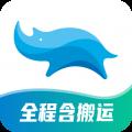 蓝犀牛搬家手机版v3.0.6