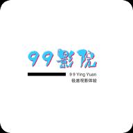 99影院免费公益版v2.5.0