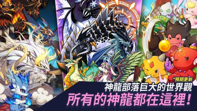 神龙部落NEW中文版v1.0.3截图2