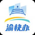 重庆市政府渝快办官方版v3.0.5