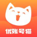 优号猫王者荣耀卖号交易平台v8.0.2