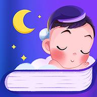 汉堡睡前故事精选版v2.0.2
