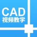 CAD设计教程免费版v1.1.5