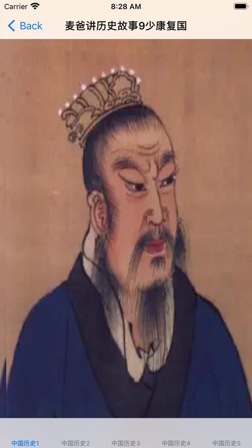中国大历史故事手机版下载v1.0截图3