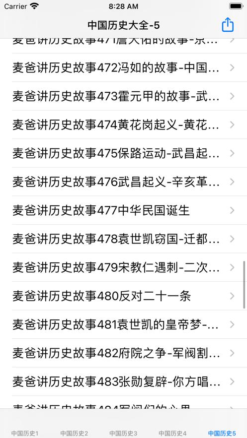 中国大历史故事手机版下载v1.0截图1