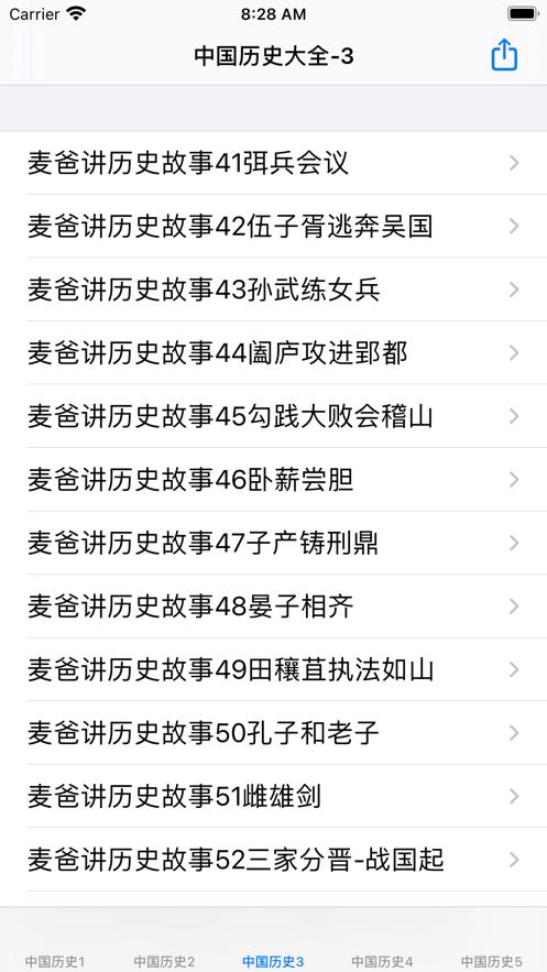 中国大历史故事手机版下载v1.0截图0