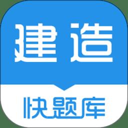 建造师快题库安卓版v5.0.4
